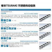 椿本TSUBAKI耐环境不锈钢传动链条