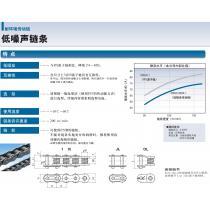 椿本TSUBAKI耐环境传动链低噪声链条
