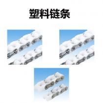 椿本TSUBAKI耐环境传动链塑料链条