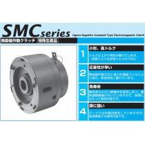 小仓离合器SMC系列无激磁作动式离合器