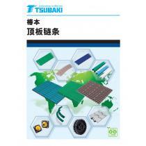椿本TSUBAKI顶板链塑料模具链条