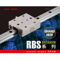旭精工直线导轨制动器RBS系列