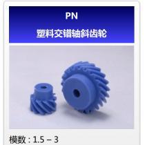 KHK齿轮PN塑料交错轴斜齿轮