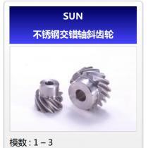 KHK齿轮SUN不锈钢交错轴斜齿轮
