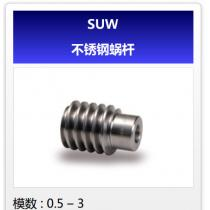KHK齿轮SUW不锈钢蜗杆