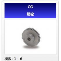KHK齿轮CG蜗轮