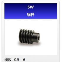 KHK齿轮SW蜗杆