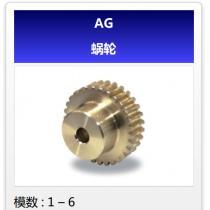 KHK齿轮AG蜗轮
