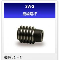 KHK齿轮SWG磨齿蜗杆