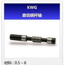 KHK齿轮KWG磨齿蜗杆轴