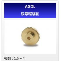 KHK齿轮AGDL双导程蜗轮
