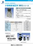 小型精密減圧弁 RP2シリーズ